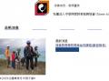 社團法人中華探索教育發展協會