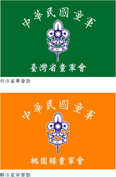 省縣市會旗
